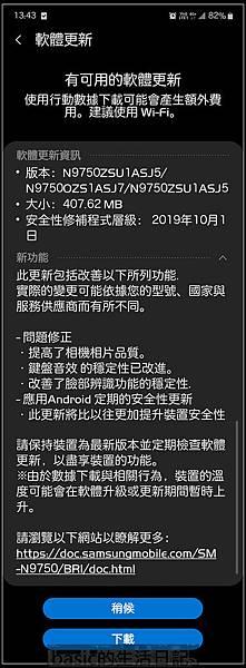 Samsung NOTE10+ 10月份的更新來囉…SJ5版..