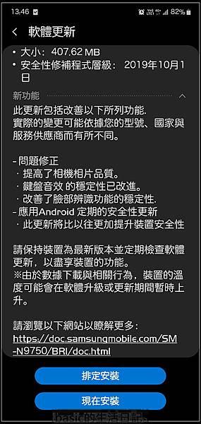 nEO_IMG_Screenshot_20191021-134637_Software update