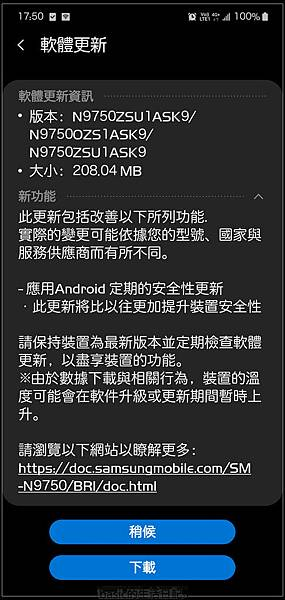 nEO_IMG_Screenshot_20191125-175037_Software update