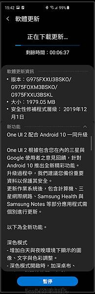 s10系列升級android 10囉..台版 , 這次的速度很快..
