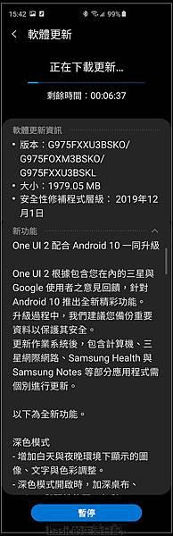 nEO_IMG_Screenshot_20191205-154219_Software update