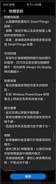nEO_IMG_Screenshot_20191205-154241_Software update