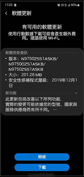 Note10+有最新更新囉, 但是不是android 10 , 是12月安全性更新SKB版