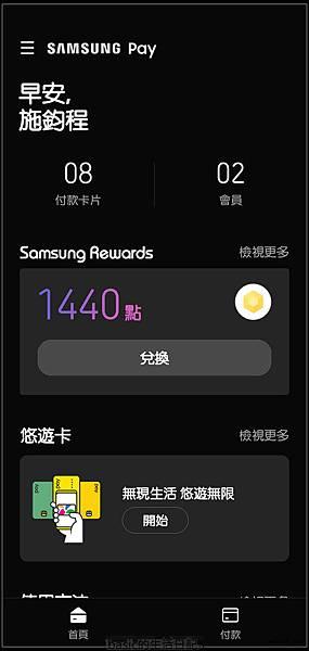 Samsung Pay終於有悠遊卡可以用囉..(3/17已上線,大家快更新吧)