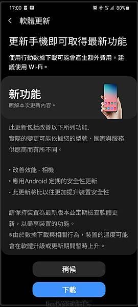 Samsung S20Ultra 5G第二次更新來囉…1ATCT版..