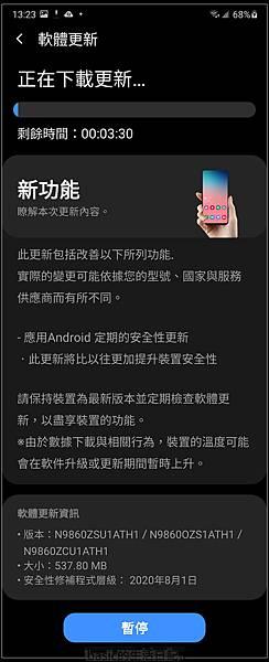 Note20Ultra剛拿到就有第一次的更新1ATH1版
