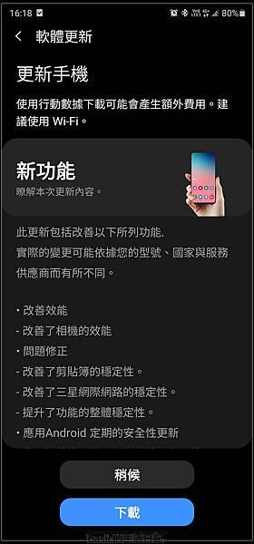 Note20Ultra最新更新1ATI3版