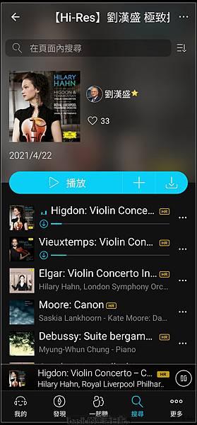 kkbox推出hi-res高音質服務了..(更上一層樓了)