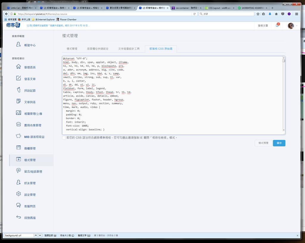 部落格CSS原始碼.png