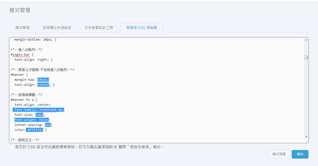 header部落格標題文字設定.png