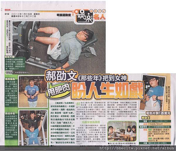 20120115蘋果日報劭文.jpg