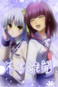 小櫻、貼one