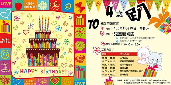 4歲生日party邀請卡