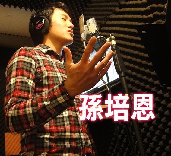 孫培恩2012.jpg