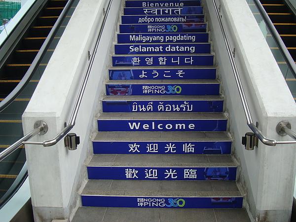 好多國的語言