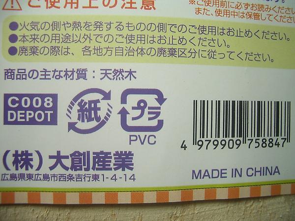 CIMG8573.JPG