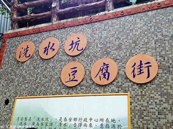 103-05-03 苗栗泰安逸視界  (56).JPG