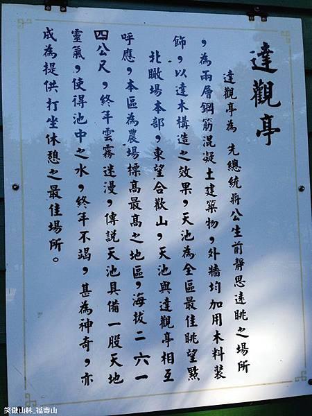 No 3 福壽山 (44).JPG
