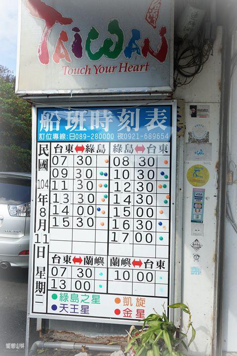 笑傲山林 台東小野柳 (11).jpg