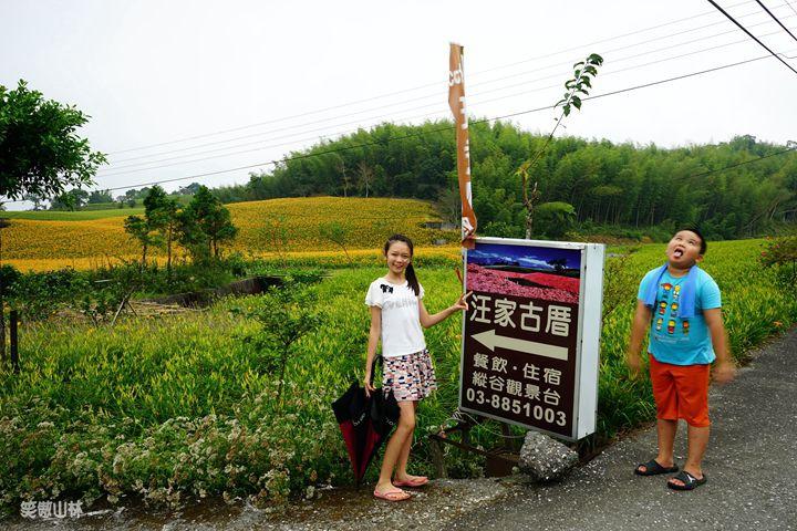 笑傲山林第52露 赤柯山_汪家古厝 (6).jpg