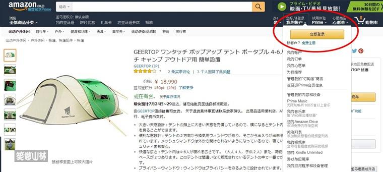 Amazon 畫面2.jpg