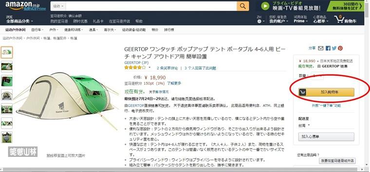 Amazon 畫面4.jpg