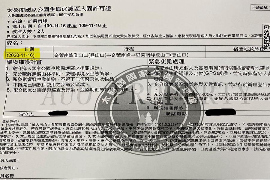 011入園證.jpg