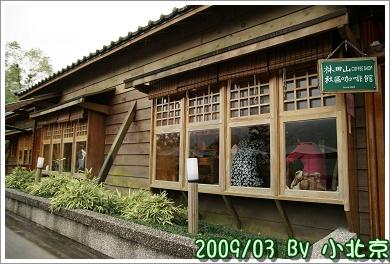 2009_03_28~29_花蓮【住海邊】民宿_100.jpg