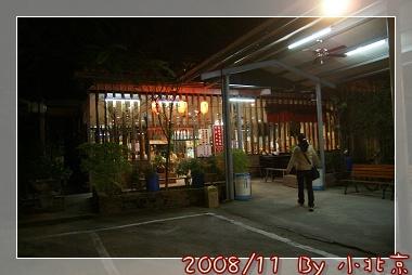 2008_11_22~23_研究所班遊(新社花海˙溪頭)_077.jpg