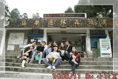 2008_11_22~23_研究所班遊(新社花海˙溪頭)_125.jpg