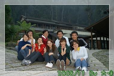 2008_11_22~23_研究所班遊(新社花海˙溪頭)_160.jpg
