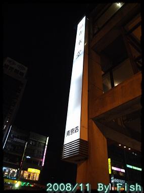 台北春水堂 0.jpg