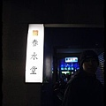 台北春水堂 1.jpg