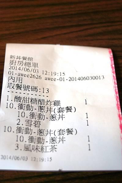 """台北美食推薦-超多牛肉的美式新丼""""新丼創意丼飯專賣""""(近中山捷運站)"""