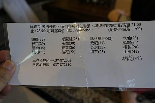 """苗栗民宿推薦-超舒服宛如國外的森林飯店""""喆娟夢田民宿"""""""