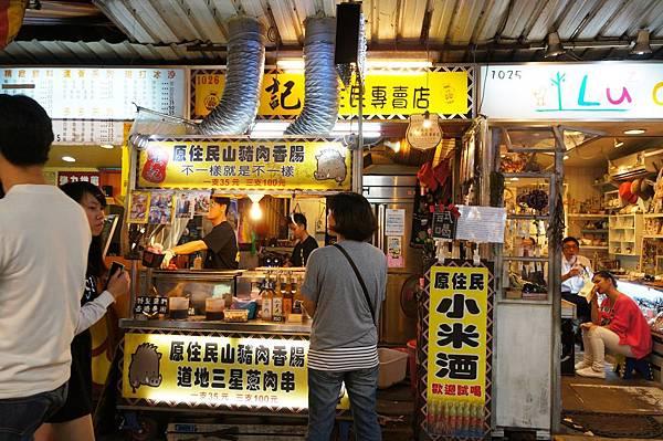 宜蘭羅東夜市-推薦美食原住民山豬肉香腸[黃記](台灣真好康推薦)
