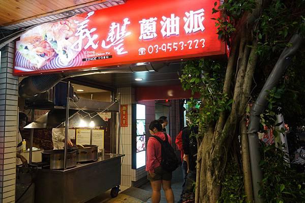 宜蘭羅東夜市-推薦美食[義豐蔥油餅](食尚玩家推薦)