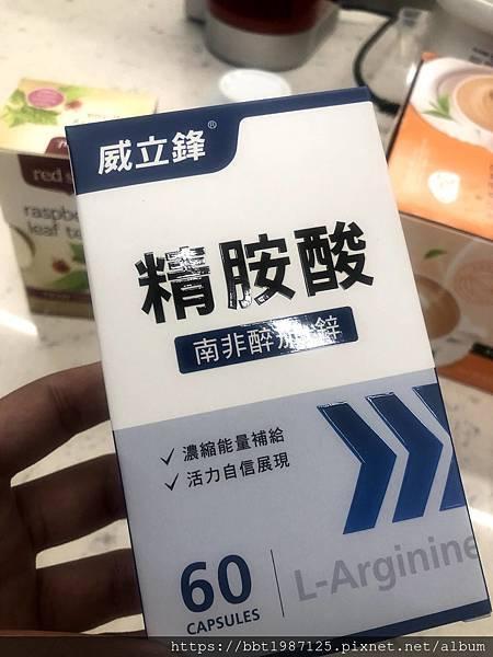 男性助孕 威立鋒精胺酸