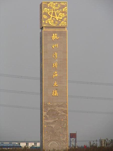 杭州灣,跨海大橋碑