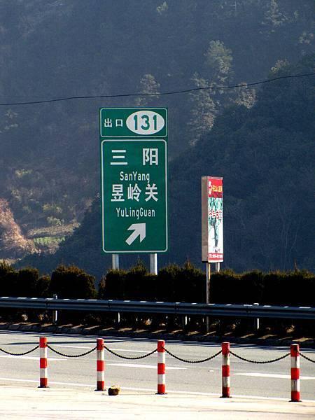 黃山,昱嶺關前