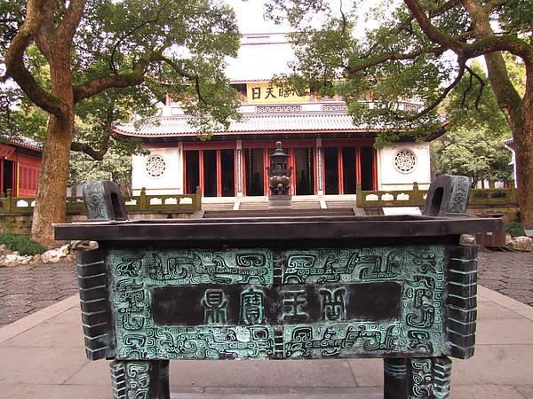 岳王廟,岳王鼎