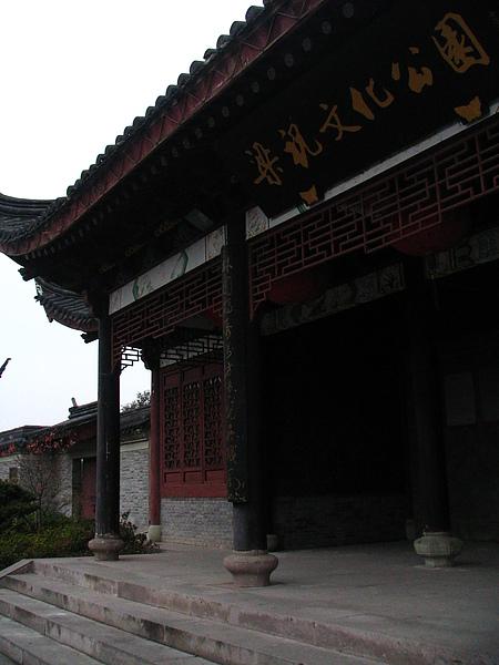 寧波,梁祝公園