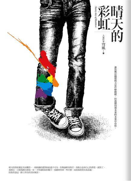 《晴天的彩虹》