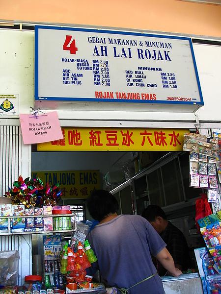 麻坡河畔,小吃店