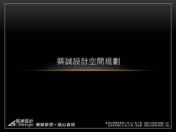 築誠設計作業流程_頁面_01.jpg