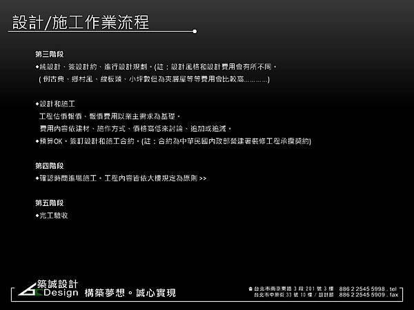築誠設計作業流程_頁面_04.jpg