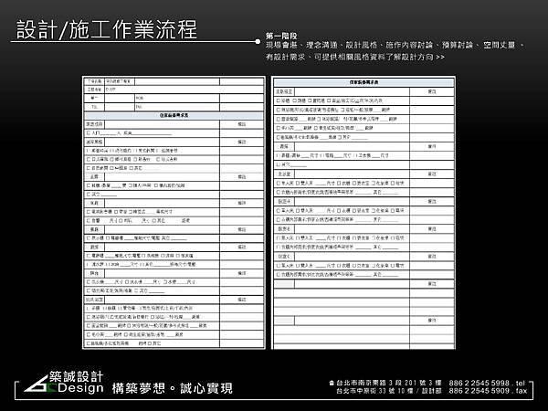 築誠設計作業流程_頁面_02.jpg