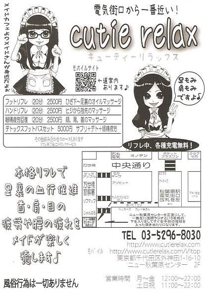 女僕按摩店3.jpg