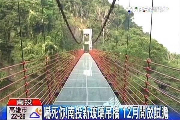 南投玻璃吊橋