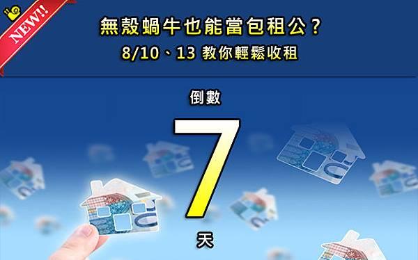 8月廣告-橫式-7